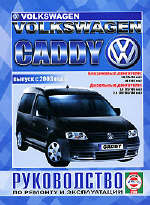 Volkswagen Caddy. Руководство по ремонту и эксплуатации